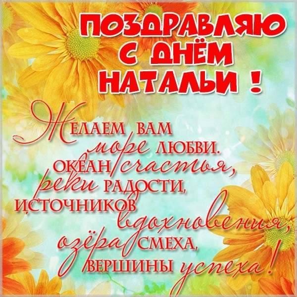 Бесплатная открытка с днем Натальи - скачать бесплатно на otkrytkivsem.ru