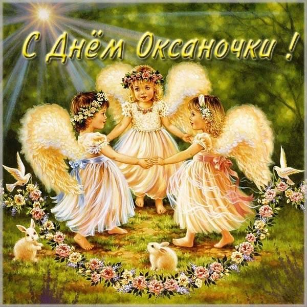 Бесплатная открытка с днем Оксаночки - скачать бесплатно на otkrytkivsem.ru