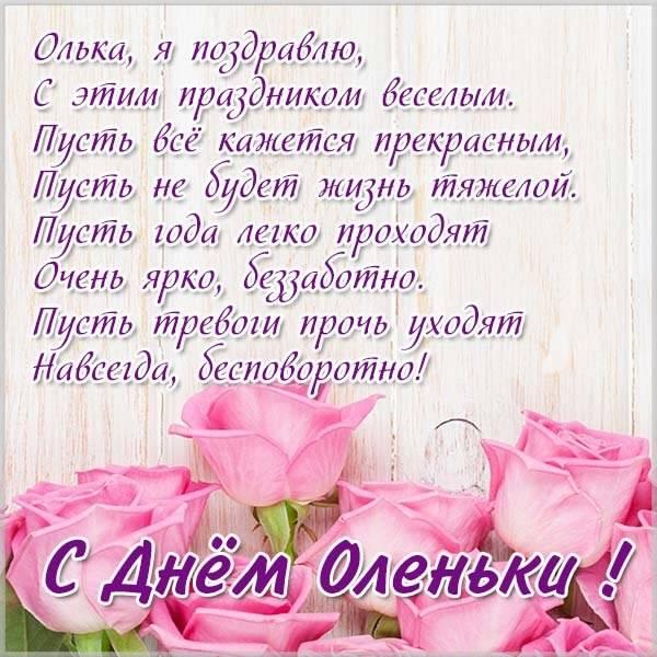 Бесплатная открытка с днем Оленьки - скачать бесплатно на otkrytkivsem.ru