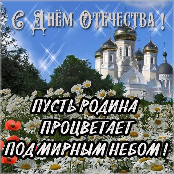 Бесплатная открытка с днем отечества с поздравлением - скачать бесплатно на otkrytkivsem.ru