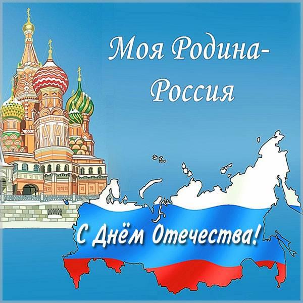 Бесплатная открытка с днем отечества - скачать бесплатно на otkrytkivsem.ru