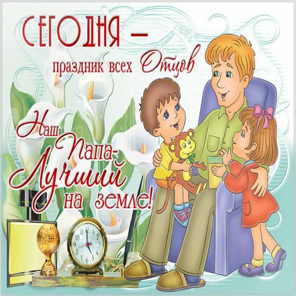 Бесплатная открытка с днем отца - скачать бесплатно на otkrytkivsem.ru