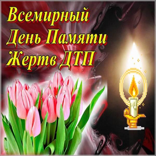 Бесплатная открытка с днем памяти жертв дтп - скачать бесплатно на otkrytkivsem.ru