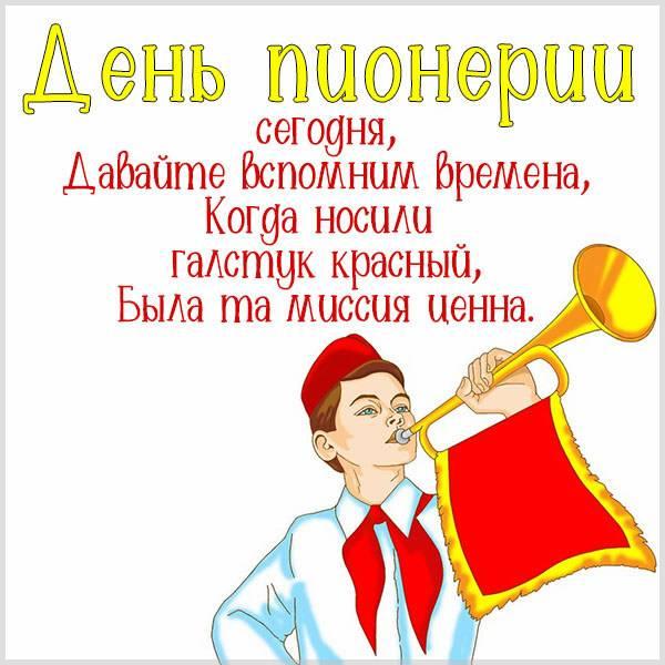Бесплатная открытка с днем пионерии - скачать бесплатно на otkrytkivsem.ru