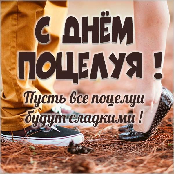 Бесплатная открытка с днем поцелуя - скачать бесплатно на otkrytkivsem.ru