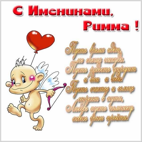 Бесплатная открытка с днем Риммы - скачать бесплатно на otkrytkivsem.ru
