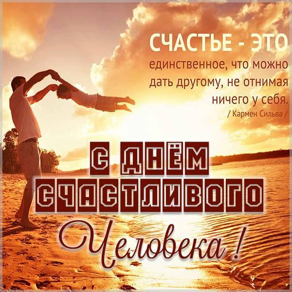 Бесплатная открытка с днем счастливого человека - скачать бесплатно на otkrytkivsem.ru
