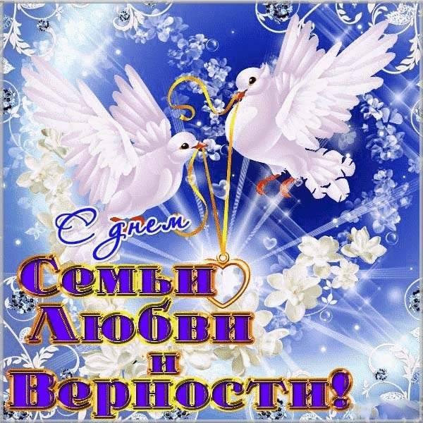 Бесплатная открытка с днем семьи любви и верности - скачать бесплатно на otkrytkivsem.ru