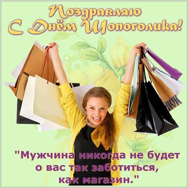 Бесплатная открытка с днем шопинга - скачать бесплатно на otkrytkivsem.ru