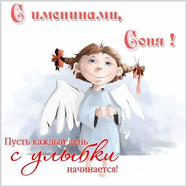 Бесплатная открытка с днем Сони - скачать бесплатно на otkrytkivsem.ru
