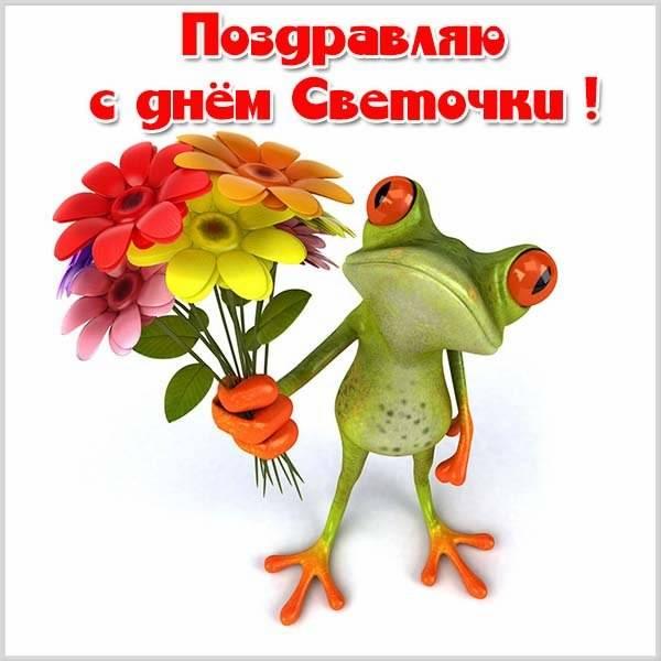 Бесплатная открытка с днем Светочки - скачать бесплатно на otkrytkivsem.ru
