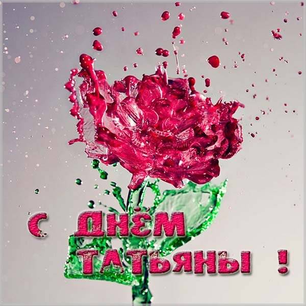 Бесплатная открытка с днем Татьяны - скачать бесплатно на otkrytkivsem.ru