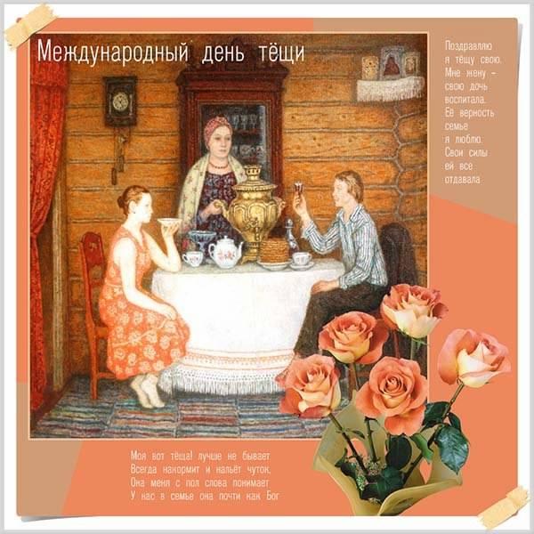 Бесплатная открытка с днем тещи - скачать бесплатно на otkrytkivsem.ru