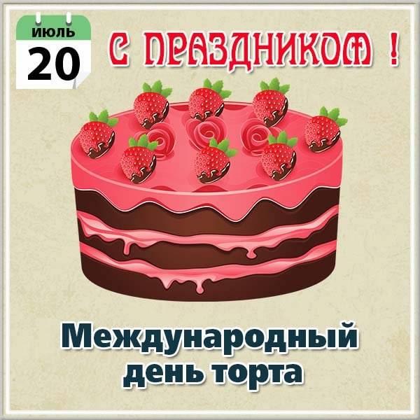 Бесплатная открытка с днем торта - скачать бесплатно на otkrytkivsem.ru