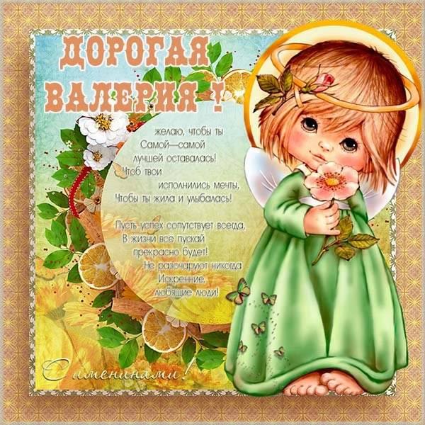 Бесплатная открытка с днем Валерии - скачать бесплатно на otkrytkivsem.ru