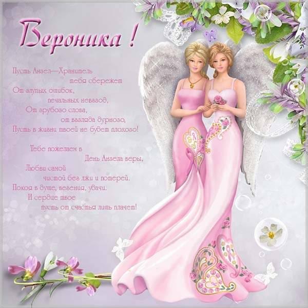 Бесплатная открытка с днем Вероники - скачать бесплатно на otkrytkivsem.ru