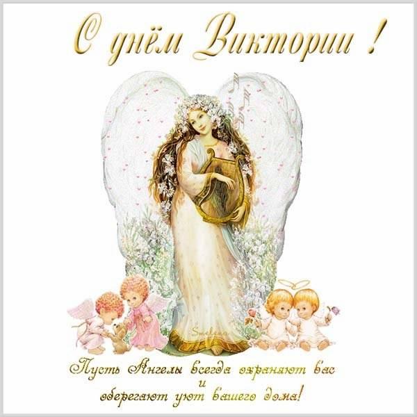 Бесплатная открытка с днем Виктории - скачать бесплатно на otkrytkivsem.ru