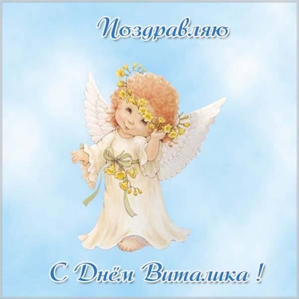 Бесплатная открытка с днем Виталика - скачать бесплатно на otkrytkivsem.ru