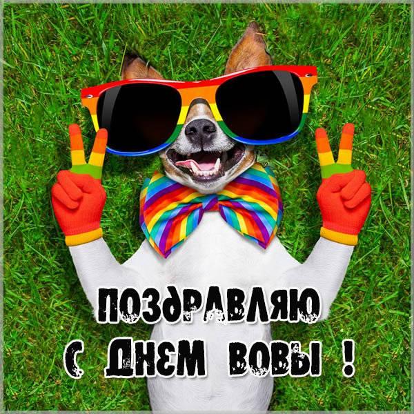 Бесплатная открытка с днем Вовы - скачать бесплатно на otkrytkivsem.ru