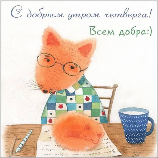 Бесплатная открытка с добрым утром четверга - скачать бесплатно на otkrytkivsem.ru