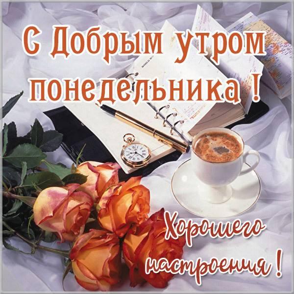 Бесплатная открытка с добрым утром понедельника - скачать бесплатно на otkrytkivsem.ru