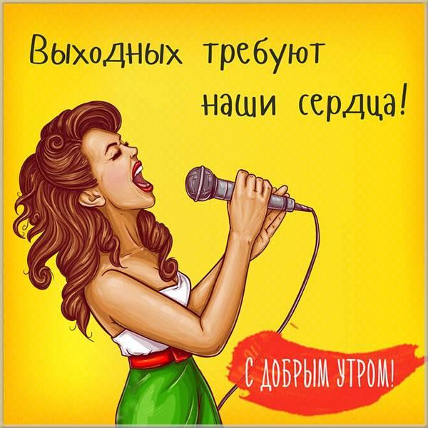 Бесплатная открытка с добрым утром пятницы - скачать бесплатно на otkrytkivsem.ru