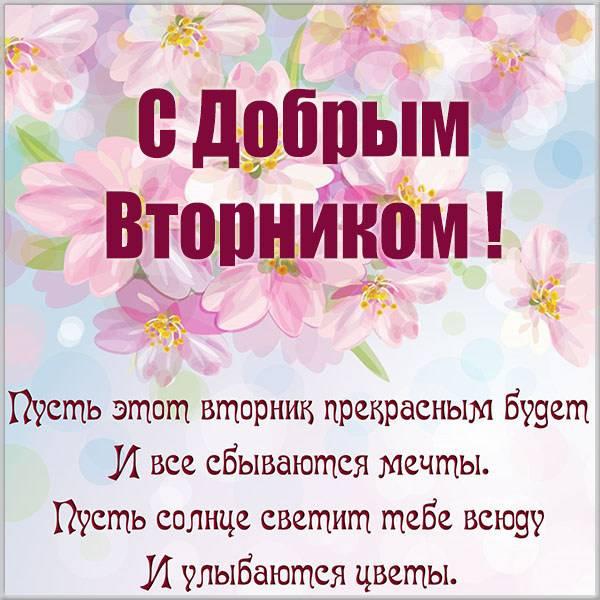 Бесплатная открытка с добрым вторником - скачать бесплатно на otkrytkivsem.ru