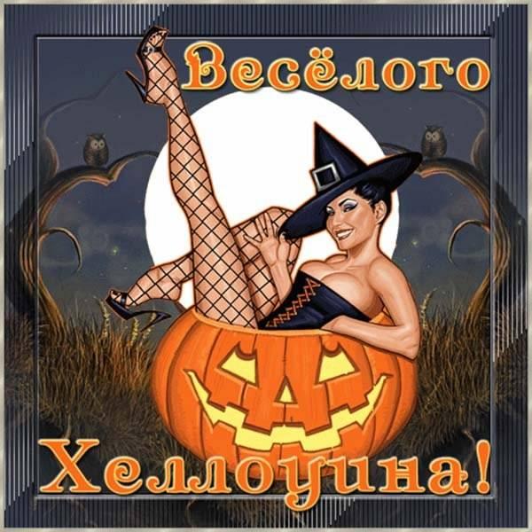Бесплатная открытка с Хэллоуином - скачать бесплатно на otkrytkivsem.ru