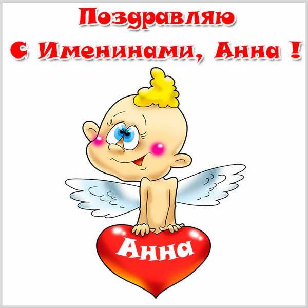 Бесплатная открытка с именинами Анны - скачать бесплатно на otkrytkivsem.ru