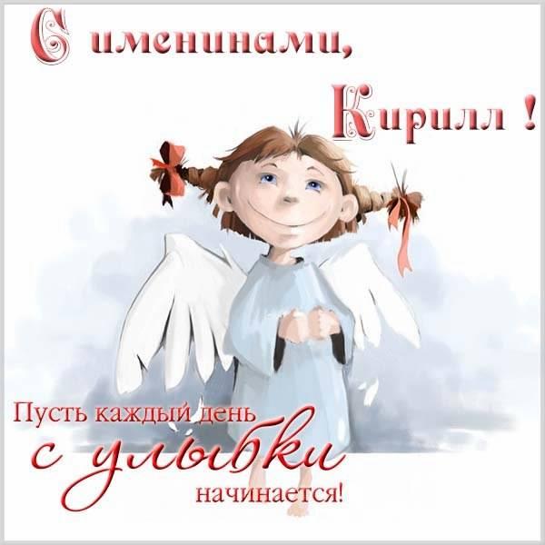 Бесплатная открытка с именинами Кирилла - скачать бесплатно на otkrytkivsem.ru