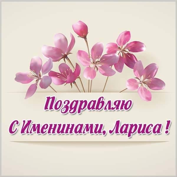 Бесплатная открытка с именинами Лариса - скачать бесплатно на otkrytkivsem.ru