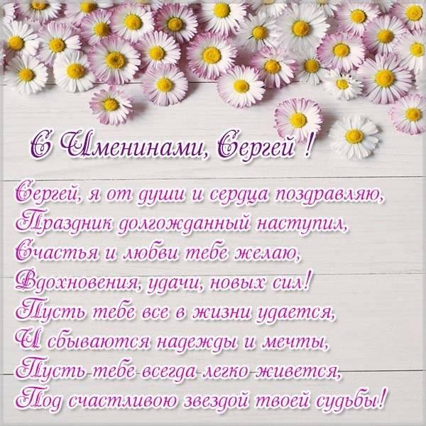 Бесплатная открытка с именинами Сергей - скачать бесплатно на otkrytkivsem.ru