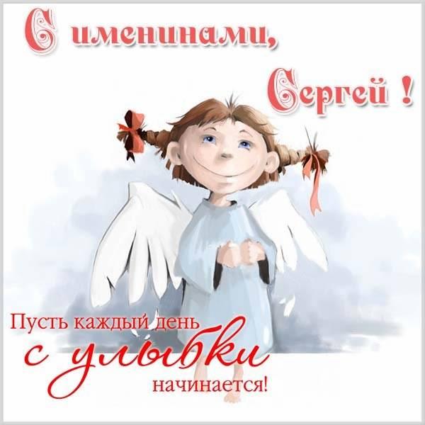 Бесплатная открытка с именинами Сергея - скачать бесплатно на otkrytkivsem.ru