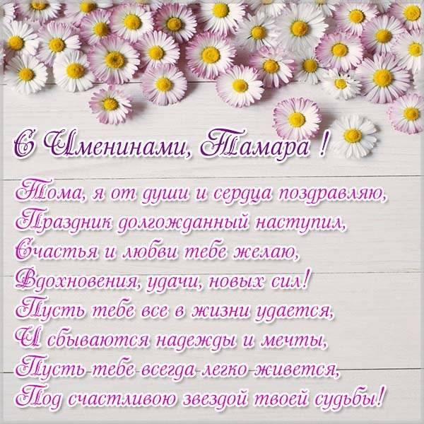 Бесплатная открытка с именинами Тамара - скачать бесплатно на otkrytkivsem.ru