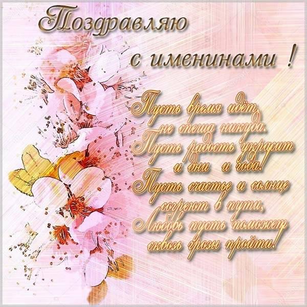 Бесплатная открытка с именинами - скачать бесплатно на otkrytkivsem.ru