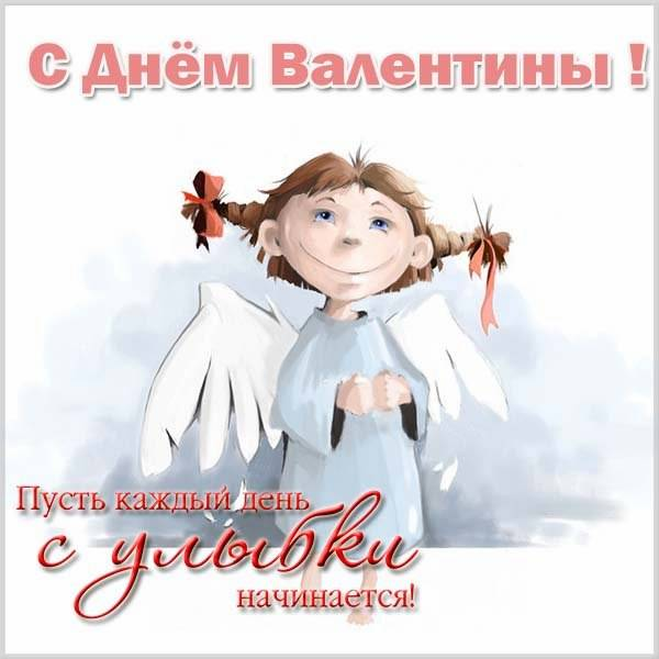 Бесплатная открытка с красивым поздравлением с днем Валентины - скачать бесплатно на otkrytkivsem.ru
