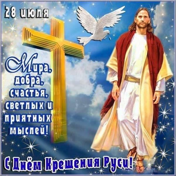 Бесплатная открытка с Крещением Руси - скачать бесплатно на otkrytkivsem.ru