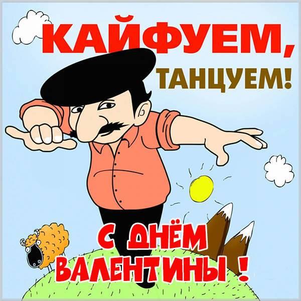 Бесплатная открытка с поздравлением с днем Валентины - скачать бесплатно на otkrytkivsem.ru