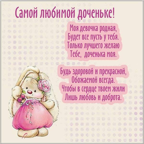 Бесплатная открытка с пожеланием дочке - скачать бесплатно на otkrytkivsem.ru
