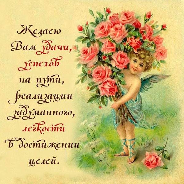 Бесплатная открытка с пожеланием удачи - скачать бесплатно на otkrytkivsem.ru