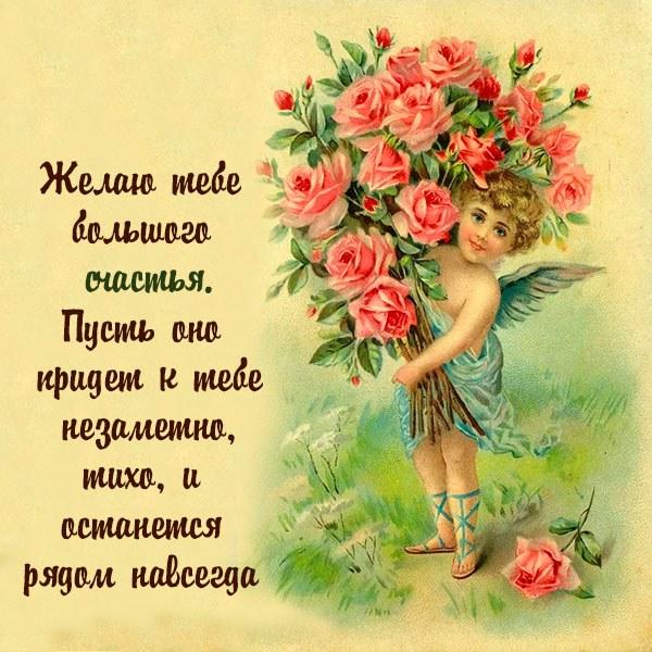 Бесплатная открытка с пожеланием женщине счастья - скачать бесплатно на otkrytkivsem.ru