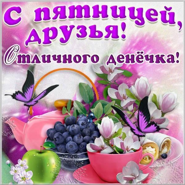 Бесплатная открытка с пятницей друзья - скачать бесплатно на otkrytkivsem.ru