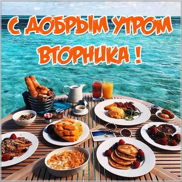 Бесплатная открытка с утром вторника - скачать бесплатно на otkrytkivsem.ru