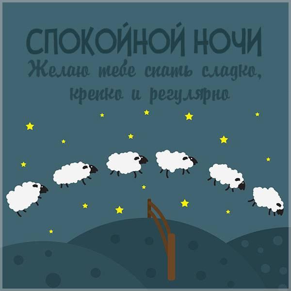 Бесплатная открытка с юмором спокойной ночи - скачать бесплатно на otkrytkivsem.ru