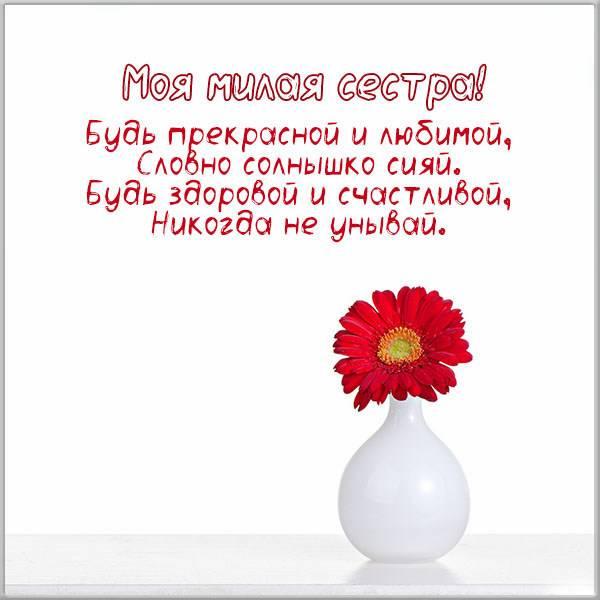 Бесплатная открытка сестре - скачать бесплатно на otkrytkivsem.ru