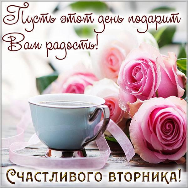 Бесплатная открытка со вторником - скачать бесплатно на otkrytkivsem.ru