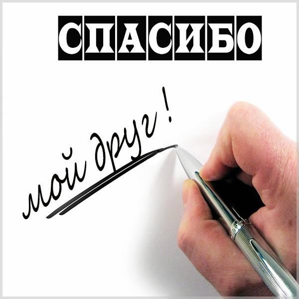 Бесплатная открытка спасибо друг - скачать бесплатно на otkrytkivsem.ru