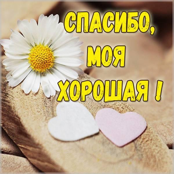 Бесплатная открытка спасибо моя хорошая - скачать бесплатно на otkrytkivsem.ru