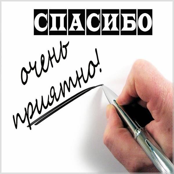 Бесплатная открытка спасибо очень приятно мужчине - скачать бесплатно на otkrytkivsem.ru