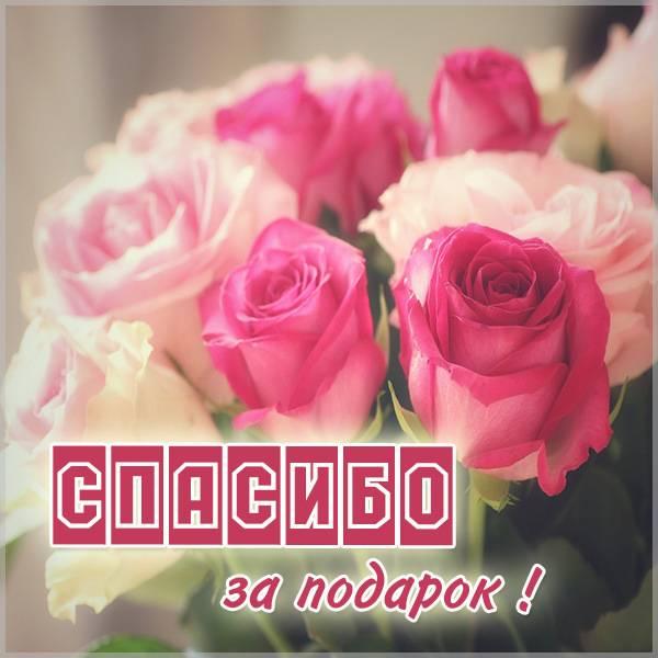 Бесплатная открытка спасибо за подарок - скачать бесплатно на otkrytkivsem.ru